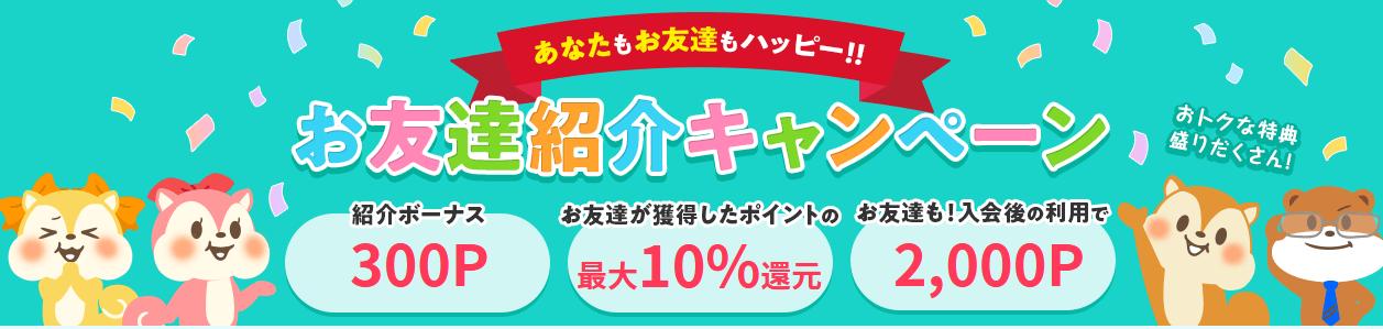 モッピー 紹介キャンペーン