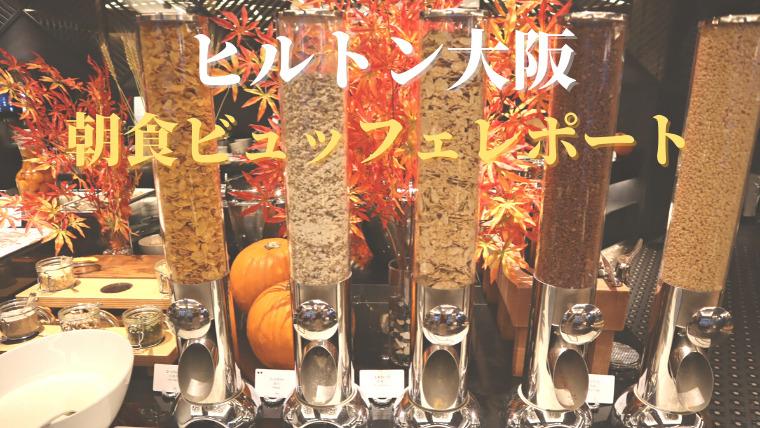ヒルトン大阪 朝食